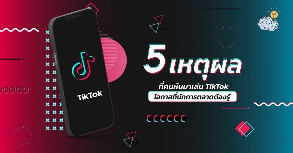การตลาด TikTok